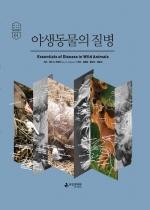 국립생태원 생태학술서 '야생동물의 질병' 출간