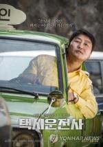 '택시운전사' 69만명 동원…'군함도' 제치고 1위