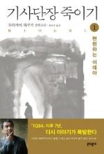 [베스트셀러] '기사단장 죽이기' 3주 연속 1위…소설 인기 계속