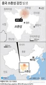 中쓰촨 관광지 구채구 강진…최소 7명 사망·88명 부상