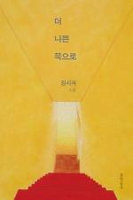 단편소설에 담은 사회비판과 저항…김사과·권리 소설집