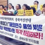 """충북시민단체 """"도민 무시 … 물난리 외유 도의원들 사퇴하라"""""""