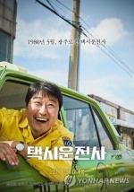 '택시운전사' 누적관객 655만 돌파…'군함도' 추월