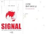 [신간] 시그널, 기후의 경고·서라벌 꽃비 내리던 날