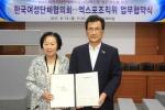 제천 한국여성단체협의회-국제한방엑스포조직위원회 성공기원 협약