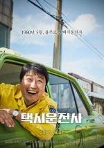 '택시운전사' 관객 900만 돌파…천만 영화 초읽기