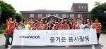 한국타이어 봉사단, 임직원 자녀와 함께 봉사활동 펼쳐