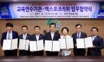 한방엑스포조직위-교육연수기관 협약