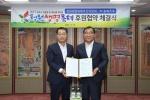청원생명축제추진위-충북소주 후원협약