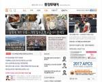 [사고] 충청투데이 온라인·지면개선 단행