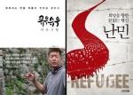 [신간] 큐우슈우 역사기행·희망을 위한 끝없는 행진 난민