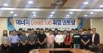 대전·충남에너지공, 청년 취업지원프로그램 실시