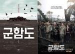 영화 '군함도' 북미개봉 보름만에 박스오피스 100만불 돌파