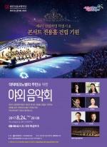 대전시향 24일 대덕테크노밸리서 야외 무료음악회