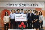 SK하이닉스, 아동청소년 주거환경개선 3000만원 기탁