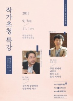 대전문학관 내달7일 김종회 평론가 초청 특강