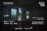 대전테미예술창작센터 4기 입주예술가 노상희 개인전