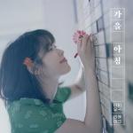 아이유, 역시 '음원 퀸'…'가을 아침' 8개 차트 정상