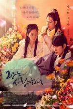 임시완·윤아의 '왕은 사랑한다' 7.6%로 종영