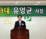 유영균 대전도시공사 사장 취임