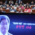 부적격 논란 김명수 대법원장 후보자 임명동의안 표결 긴장감
