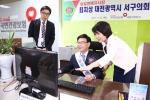 최치상 대전서구의장 건보공단 일일명예지사장 활동