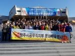 청주시 공무직노조 문화체육행사 성황리 개최