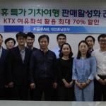 코레일 대전충남본부, 추석연휴 특가 기차여행 판매활성화 나서