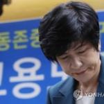 '노동개혁'… 적폐청산