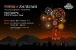 한화이글스, 10월 3일 최종전서 '홈 피날레' 불꽃축제