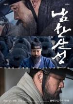 '남한산성', 개봉일 '킹스맨2' 누르고 1위…44만명 동원