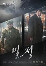 영화 '밀정' '터널' '마스터' TV 첫방송