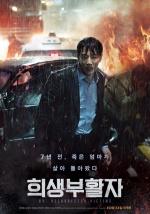 참신한 소재로 요리한 미스터리 스릴러…영화 '희생부활자'