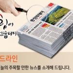 오늘의 충청투데이 헤드라인 (대전·세종·충남·충북 10월 16일 월요일)