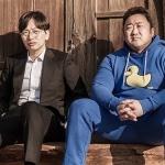 종갓집 형제는 용감했다…마동석·이동휘의 감동코미디 '부라더'