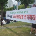 대전 월평공원 개발 심의 앞두고 찬반 신경전