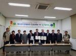 대전동·서부교육청-대전청소년수련마을 업무협약