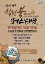 대전 서구 갈마도서관 '힐링 북 페스티벌'