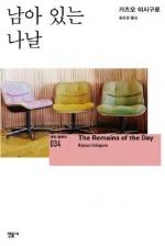 [베스트셀러] 노벨문학상 이시구로 '남아있는 나날' 단숨에 3위