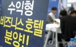 """'고수익' 분양형 호텔 우후죽순…""""사기 분양"""" 곳곳서 분쟁"""
