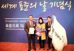 KGC인삼공사 '국가표준화 대상'서 국무총리 표창 수상
