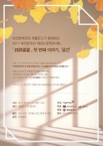 대전문학관 25일 계룡문고와 함께하는 문학콘서트