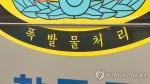 걸그룹에 '앙심'…공연장 폭발물 허위신고 30대 인터폴 수배
