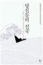 [신간] 당신들의 신국·스님의 사랑수업