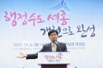 이춘희 세종시장 '스페셜 원'…대한민국 자치발전 대상