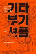 제5회 수림문학상 수상작 '기타 부기 셔플' 출간