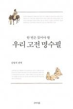 옛 문인들의 성찰 엿보기…'우리 고전 명수필'