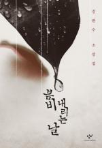 [신간] '봄비 내리는 날' 전면개정판