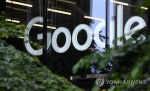 """""""토종 IT기업 역차별 철폐""""…구글 과세 강화 어떻게 할까"""