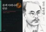 [신간] 블랙 아테나의 반론·평전 박헌영